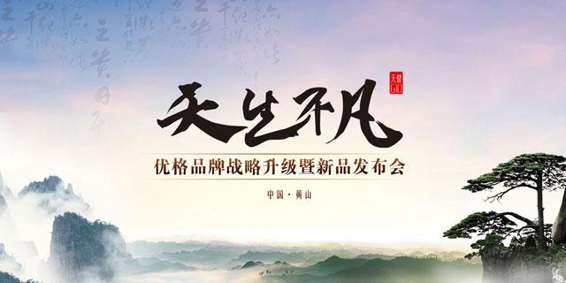 """优格2017""""天生不凡""""品牌战略升级暨新品发布会"""