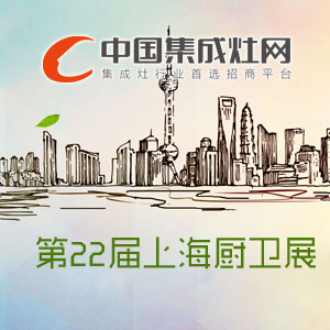 第22届中国国际厨房、卫浴设施展览会中国集成灶网现场报道