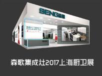 【上海厨卫展】森歌360°无死角展现品牌魅力,迎来新一轮飞跃!