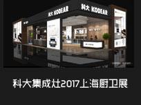 【上海厨卫展】扛起厨房的半边天,对科大集成灶来说轻松不是一点点!