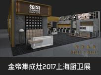 【上海厨卫展】米其林大厨空降金帝会场,吃货们掌声在哪里?