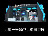 【上海厨卫展】坐火箭太难了,来火星一号过把科技瘾吧!