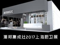 【上海厨卫展】科技与情怀混搭,潮邦倾心打造匠心产品!
