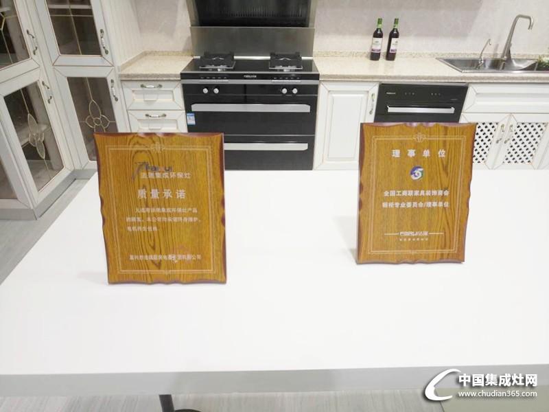 【上海厨卫展】你的厨房法瑞做主!不要云雾只要清风——精彩花絮
