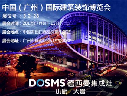因为有您,更加精彩——热火7月,德西曼集成灶强势进军广州建博会!