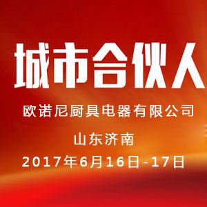 """2017欧诺尼""""城市合伙人""""招商峰会济南站"""