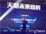 森歌应邀参加天猫集成灶行业峰会,品牌魅力势不可挡