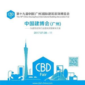 第十九届中国(广州)建博会中国集成灶网现场直播