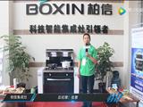 中国集成灶网测评视频:柏信集成灶Q7-900