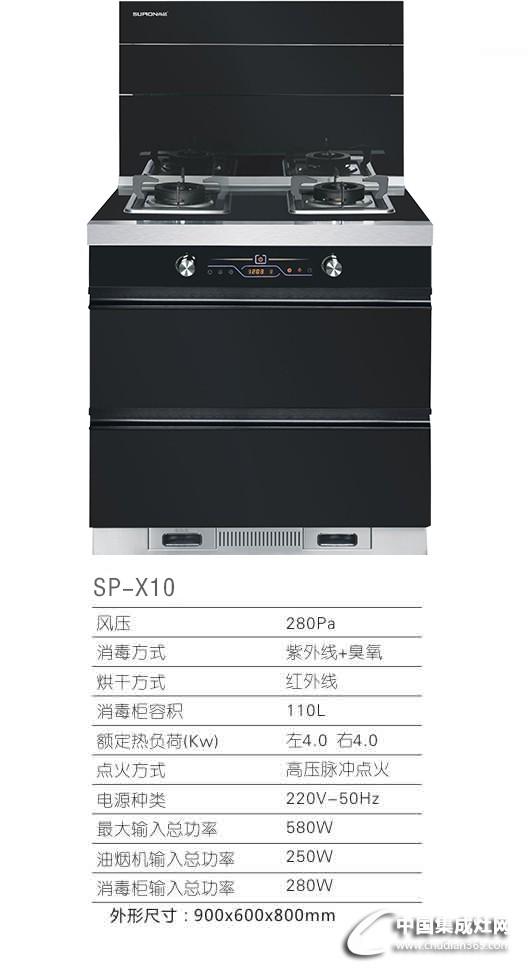 SP-X10