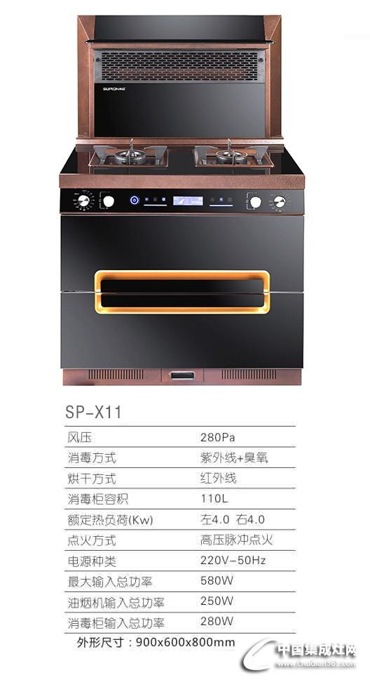 SP-X11 (2)