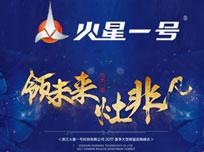 """""""领未来,灶非凡""""火星一号2017夏季大型财富招商会"""