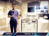 中国集成灶网测评视频:时哥seegeel集成灶G6 (1146播放)