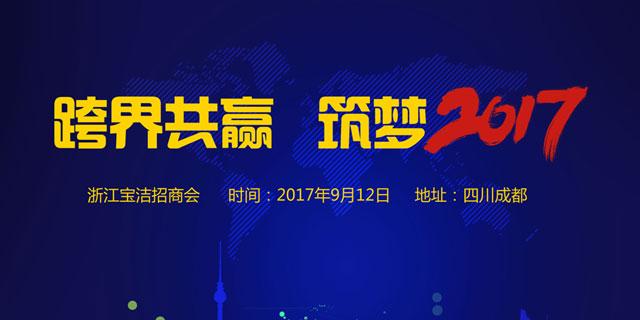 """宝洁集成灶""""跨界共赢,筑梦2017""""四川成都招商会"""