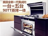 国外有iPhoneX/8,中国有奥田集成灶90TT