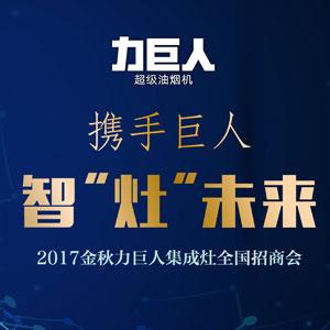 """智""""灶""""未来!2017金秋力巨人集成灶全国招商会"""