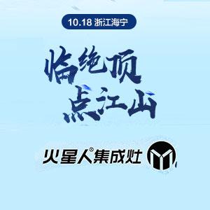 """火星人""""临绝顶,点江山""""秋季大型招商会"""