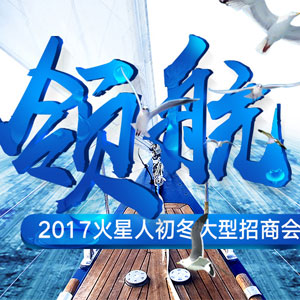 """火星人集成灶11.28""""领航""""初冬大型招商会"""