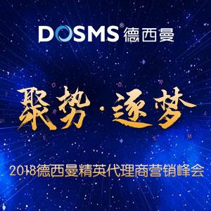 """""""聚势,逐梦""""2018德西曼精英代理商营销峰会"""