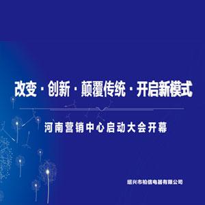 """""""改变·创新·颠覆传统·开启新模式""""柏信河南营销中心启动大会"""
