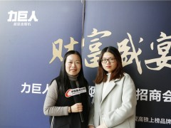 力巨人市场部部长朱丹莹女士与中国集成灶网记者合影