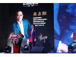 """""""聚势,逐梦""""2018德西曼精英代理商营销峰会——会议现场"""