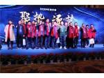 """""""聚势,逐梦""""2018德西曼精英代理商营销峰会——会议花絮"""