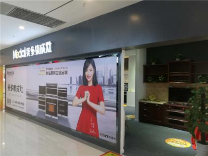 美多集成灶又添新家人!重庆市区新店隆重开张!