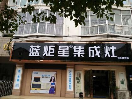 蓝炬星集成灶江西萍乡专卖店