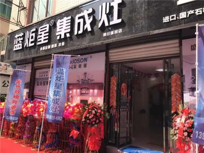 蓝炬星集成灶陕西铜川专卖店