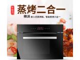 帅沃蒸烤一体机 家用嵌入式烤箱蒸箱二合一大容量家用蒸汽炉