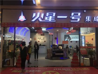 火星一号集成灶重庆专卖店