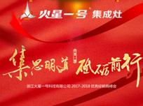 """""""集思明道·砥砺前行""""火星一号2017-2018优秀经销商峰会"""