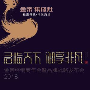"""""""君临天下,御享非凡""""2018金帝经销商年会暨品牌战略发布会"""
