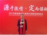 2018年普森集成灶精英代理商营销峰会——会议花絮