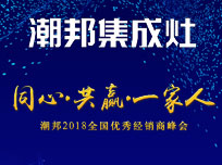 """""""同心·共赢·一家人""""潮邦集成灶2018全国优秀经销商峰会"""