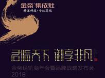 """""""君临天下,御享非凡""""2018金帝集成灶经销商年会暨品牌战略发布会"""