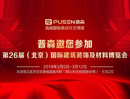 三月北京建博会,普森与你相约共赴盛会