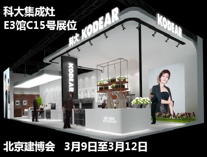 阳春三月,科大集成灶与您相约2018北京建博会