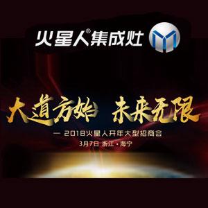 """""""大道方始,未来无限""""2018火星人开年大型招商会"""