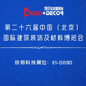2018年第二十六届北京建博会中国集成灶网现场报道