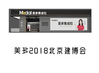 【北京展】甜蜜暴击,料理小白的福星——美多B8-ZK蒸烤集成灶来了!