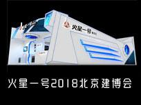 【北京展】点燃整个初春!火星一号北京展斗志昂扬,重拳出击!