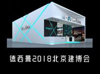 【北京展】这个三月,相约北京!德西曼给您非一般的厨房生活体验!