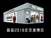 【北京展】源于色,忠于品丨普森悦盛JJZ-ZX蒸箱款,给三月的北京不一样的爱