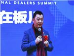 """""""王者共耀,赢在板川""""2018板川全国经销商峰会——第三方培训"""