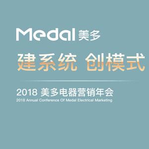 """""""建系统,创模式""""——2018年美多电器营销年会"""