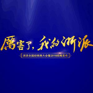 浙派全国经销商大会暨2018战略发布会