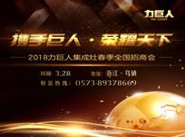 """""""携手巨人,荣耀天下"""",力巨人2018集成灶春季招商会"""