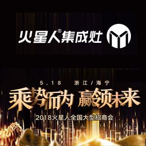 """""""乘势而为,赢领未来""""2018火星人全国大型招商会"""